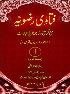 Download: Fatawa Razaviyah – Volume 1 – Part 2 pdf in Urdu