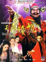 Thiên Sư Chung Quỳ II-Ghost Catcher II