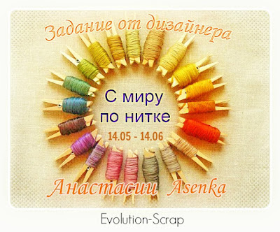http://evolution-scrap.blogspot.ru/2015/05/asenka.html