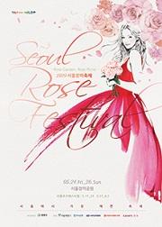 เทศกาลดอกกุหลาบที่โซล