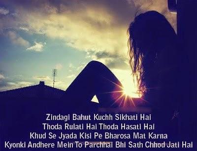 Sad shayari about life in hindi font