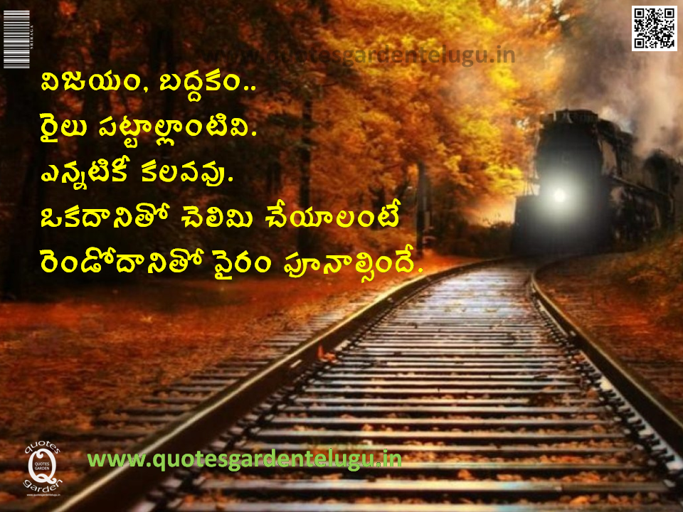 Best telugu inspiring victory life quotes with awesome hd images and wallpapers