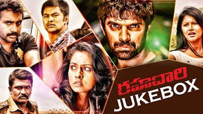 Rahadhari Audio Jukebox - Sethu, Pooja, Abhishek || Rahul Raj