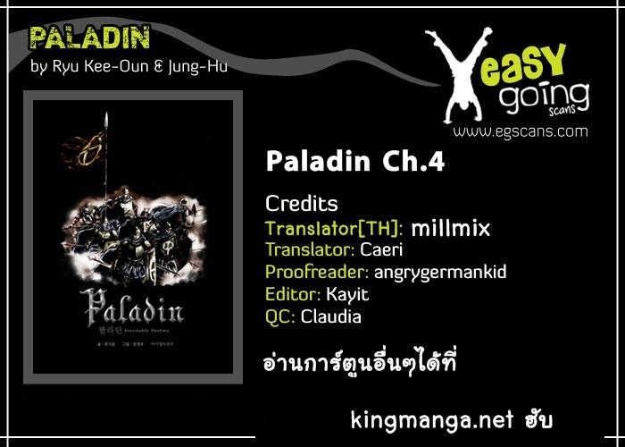 อ่านการ์ตูน Paladin 4 ภาพที่ 2