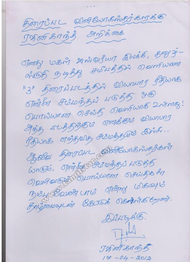 http://1.bp.blogspot.com/-rxEbPCYp3fE/T45Ycw3t5GI/AAAAAAAAAeg/3BPXxQV5-oA/s1600/rajini-letter.jpg
