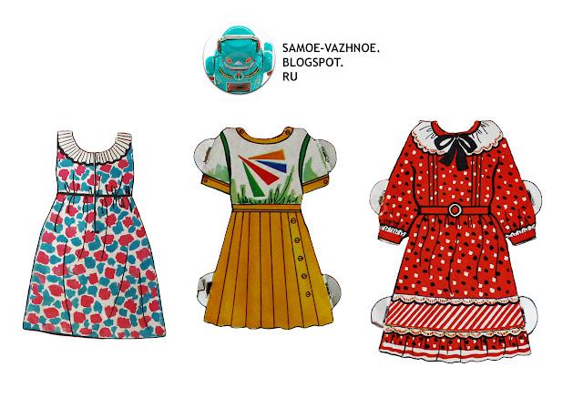 Вырезная советская кукла СССР