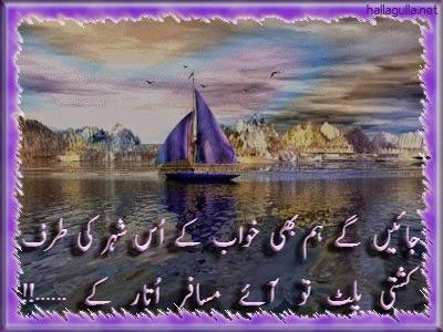 Musafir SMS Shayari In urdu