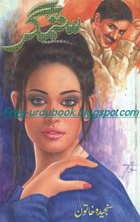 Sitamger by Sanjida Khatoon