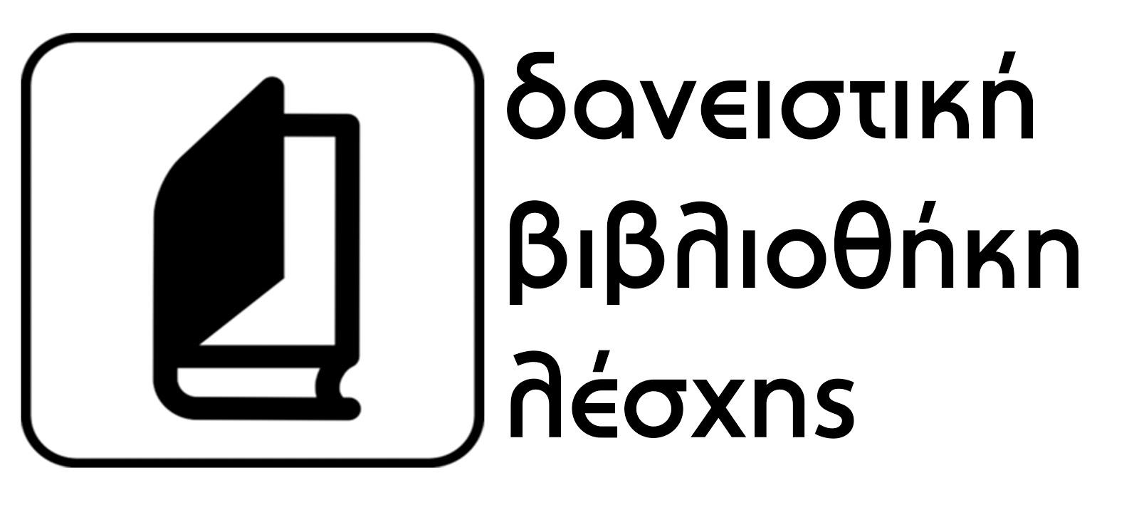 Δανειστική Βιβλιοθήκη Λέσχης