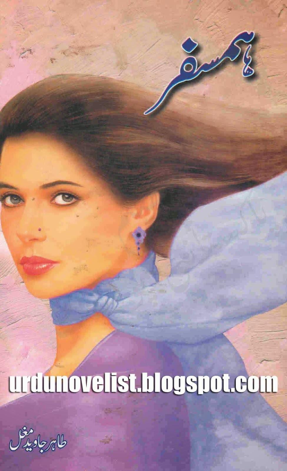 Humsafar By Tahir Javed Mughal