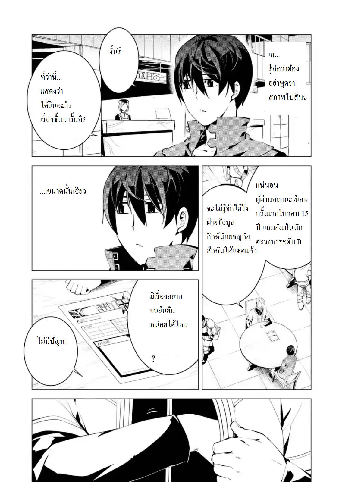 Tensei Kenja no Isekai Life ตอนที่ 4.3 TH แปลไทย