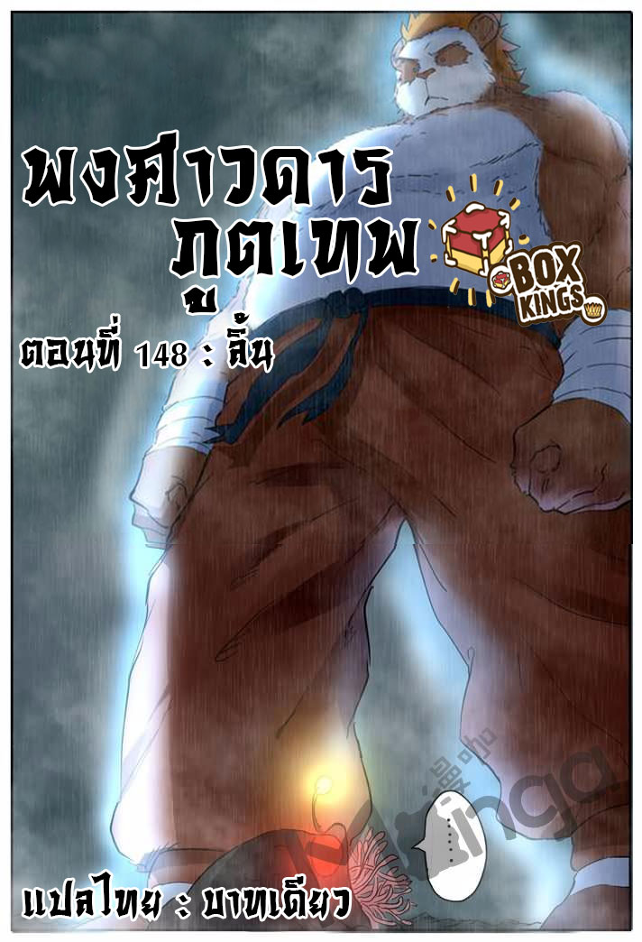 Tales of Demons and Gods-ตอนที่ 148