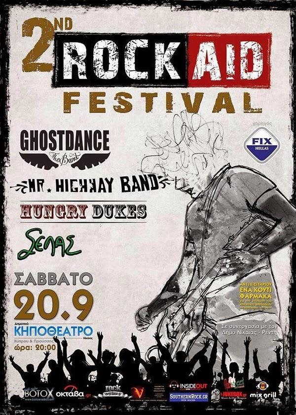 ROCK AID FESTIVAL 2014
