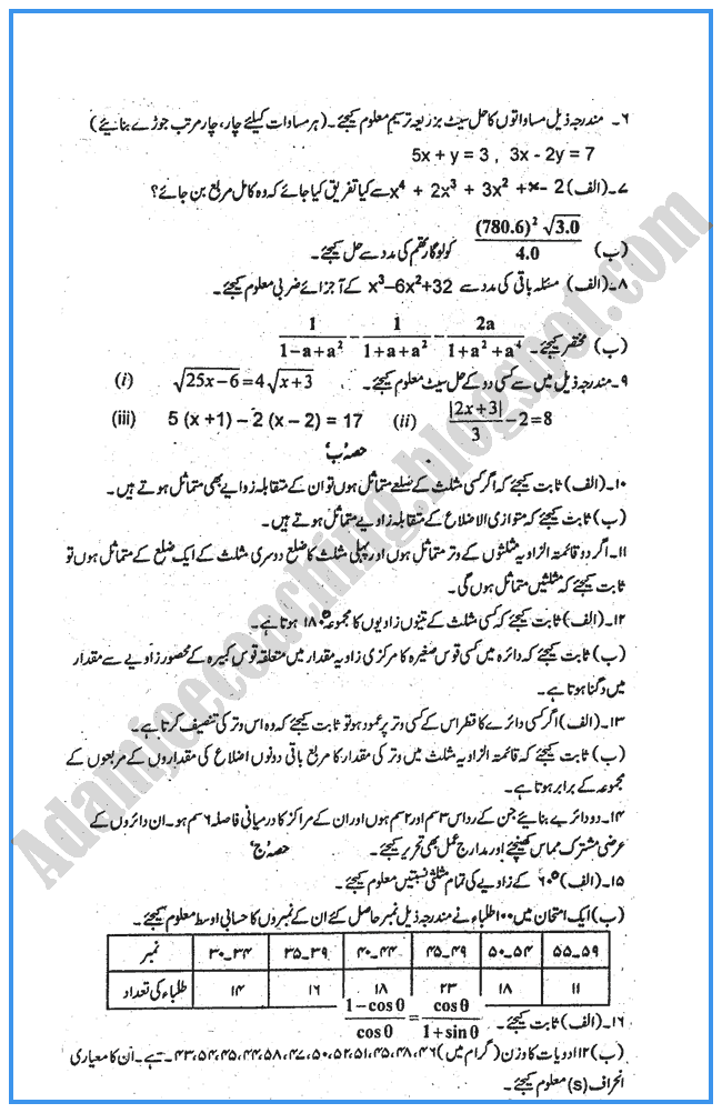 mathematics-urdu-2006-past-year-paper-class-x
