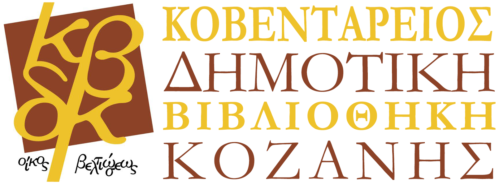 Κοβεντάρειος Δημοτική Βιβλιοθήκη Κοζάνης