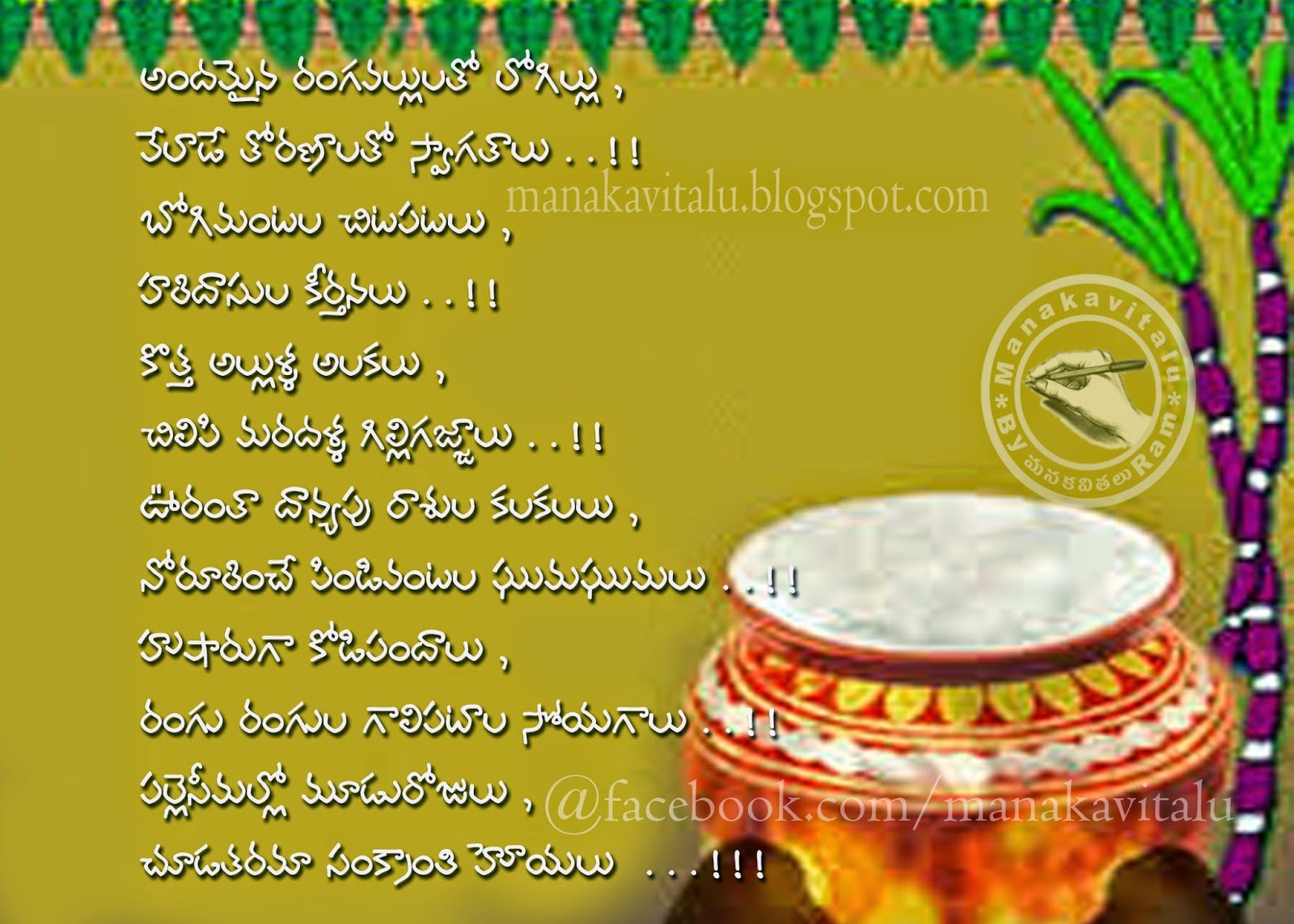 sankranthi telugu kavitalu on images