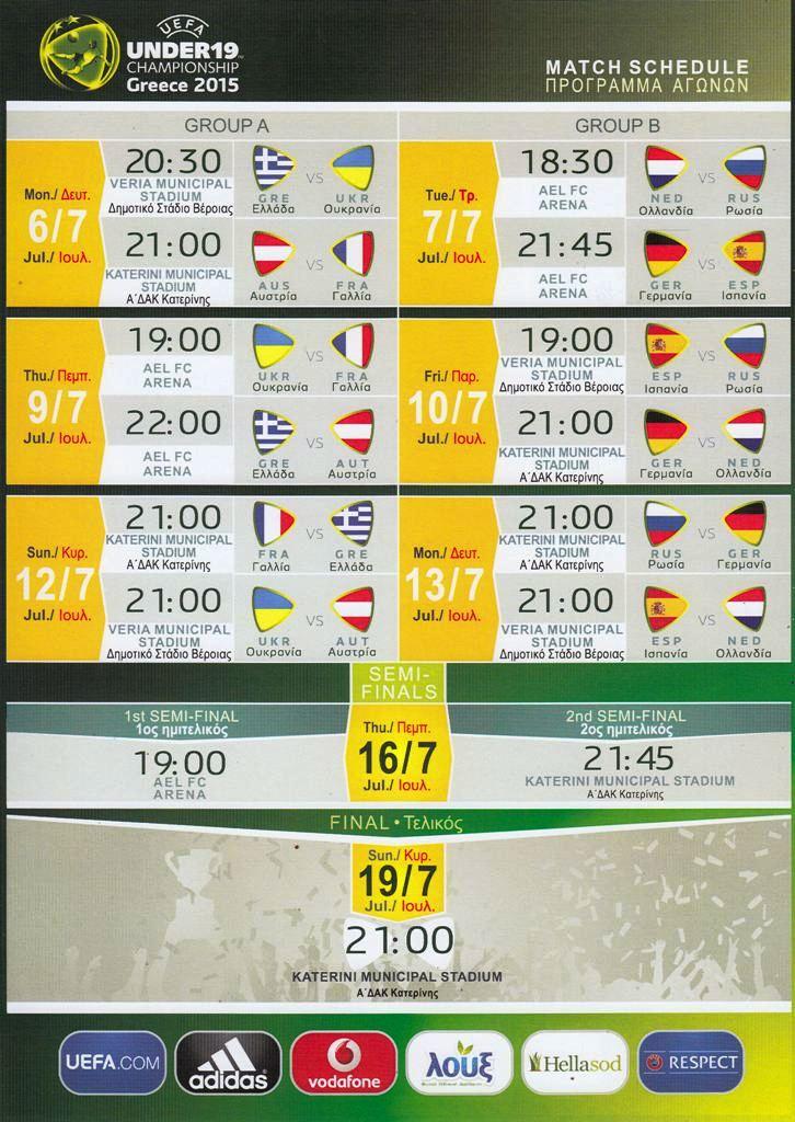 Πρόγραμμα EURO U19