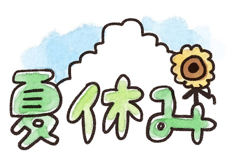 「夏休み」のイラスト文字