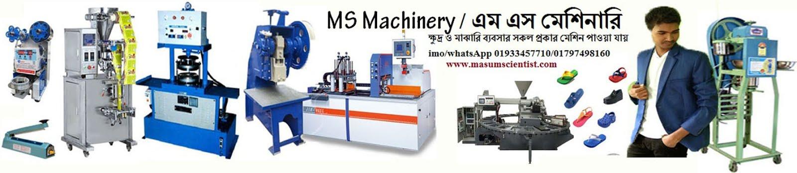MS Machinery