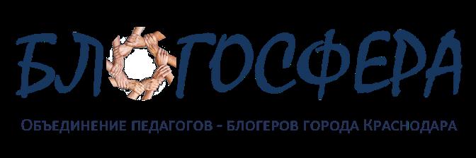 Объединение педагогов-блогеров