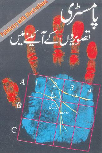 Online reading free urdu digest online