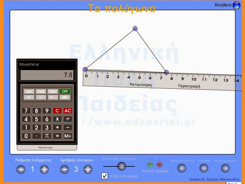 http://e-math.eduportal.gr/efarmoges/gons.htm
