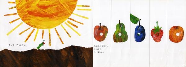 創る印刷屋キャニオン: あおむ ... : 4歳 絵本 : すべての講義