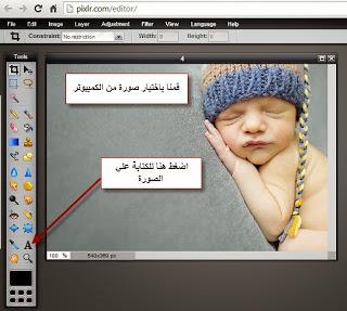 مواقع الكتابة على الصور بالعربي اون لاين