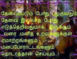 love failure quotes in tamil quotesgram