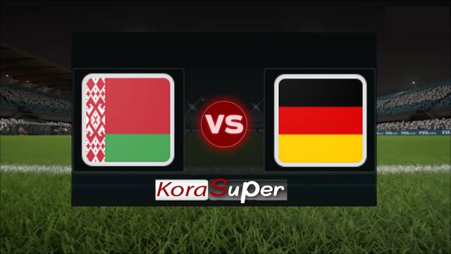 اليوم مشاهدة مباراة المانيا وروسيا البيضاء بث مباشر 08-06-2019 السبت