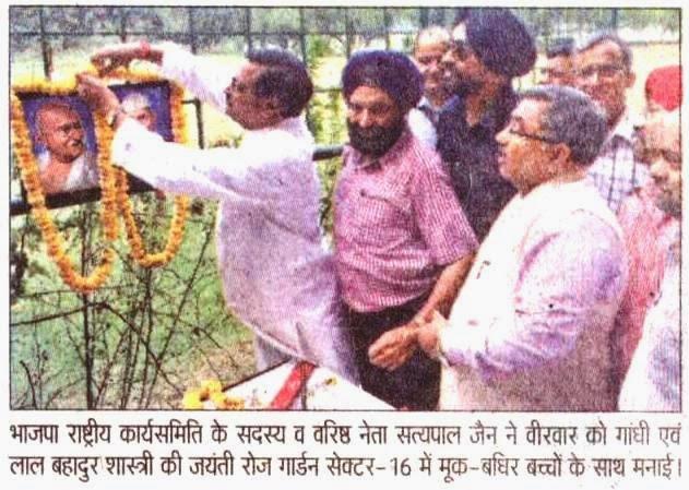 भाजपा राष्ट्रीय कार्यसमिति के सदस्य व वरिष्ठ नेता सत्य पाल जैन ने वीरवार को गांधी एवं लाल बहादुर शास्त्री की जयंती रोज गार्डन सेक्टर 16 में मूक-बघिर बच्चों के साथ मनाई