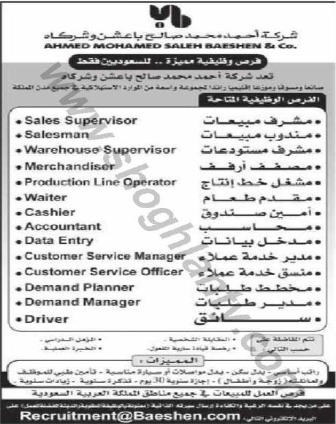 وظائف السعودية : وظائف شاغرة في شركة أحمد محمد صالح باعشن و شركاؤه بالسعودية