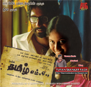 Kattradhu Thamizh Tamil M.A Movie Album/CD Cover