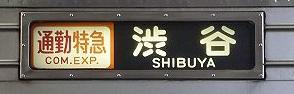 東急東横線 通勤特急 渋谷行き 5050系側面
