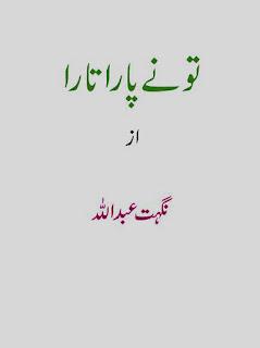 Tu Ne Paar Utara Hai (Romantic Urdu Novels) By Nighat Abdullah complete in pdf