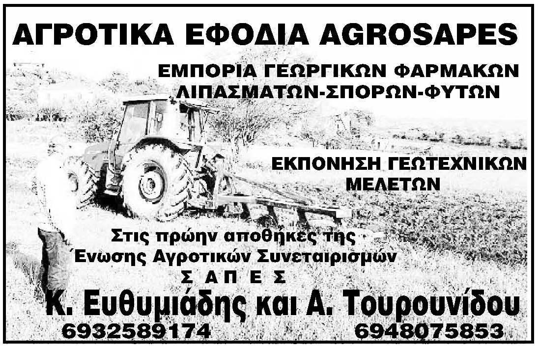 ΑΓΡΟΤΙΚΑ ΕΦΟΔΙΑ