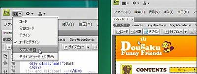 左が作業環境の切り替え画面、右が関連ファイルとライブビューの配置です
