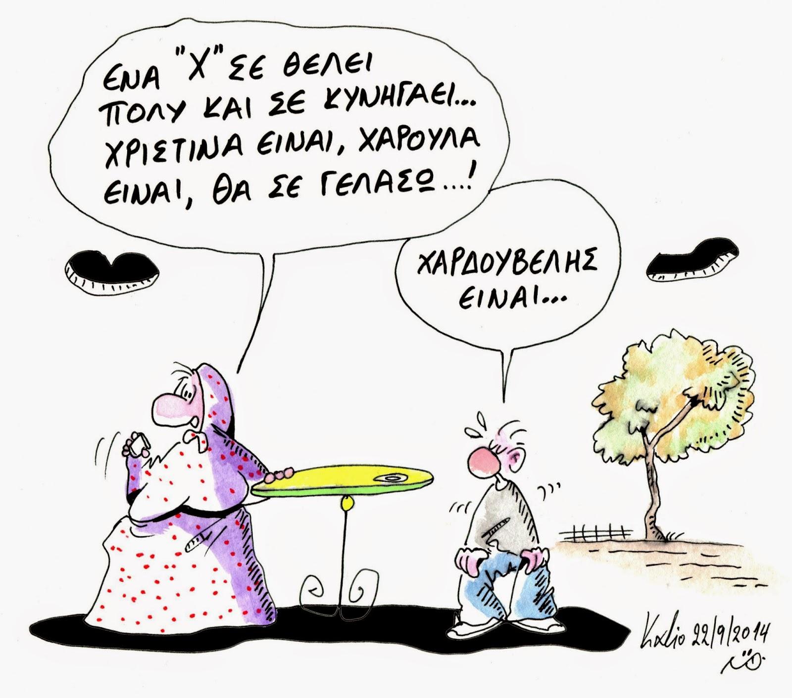http://kaliosketch.blogspot.gr/