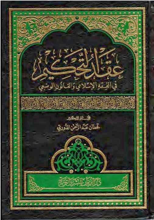 عقد التحكيم في الفقه الإسلامي والقانون الوضعي - قَحطَان عبد الرَّحمن الدُّوْرِيّ pdf