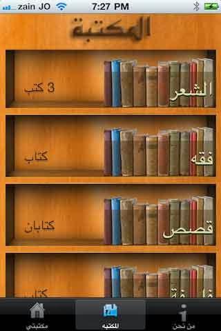 المكتبة الذكية