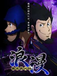 Ver Bakumatsu Gijinden Roman sub espaol online descargar
