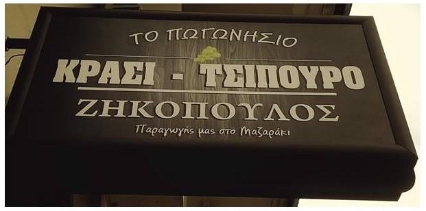 Σταύρος Ζηκόπουλος