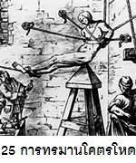 25 การทรมานสุดโหดในประวัติศาสตร์