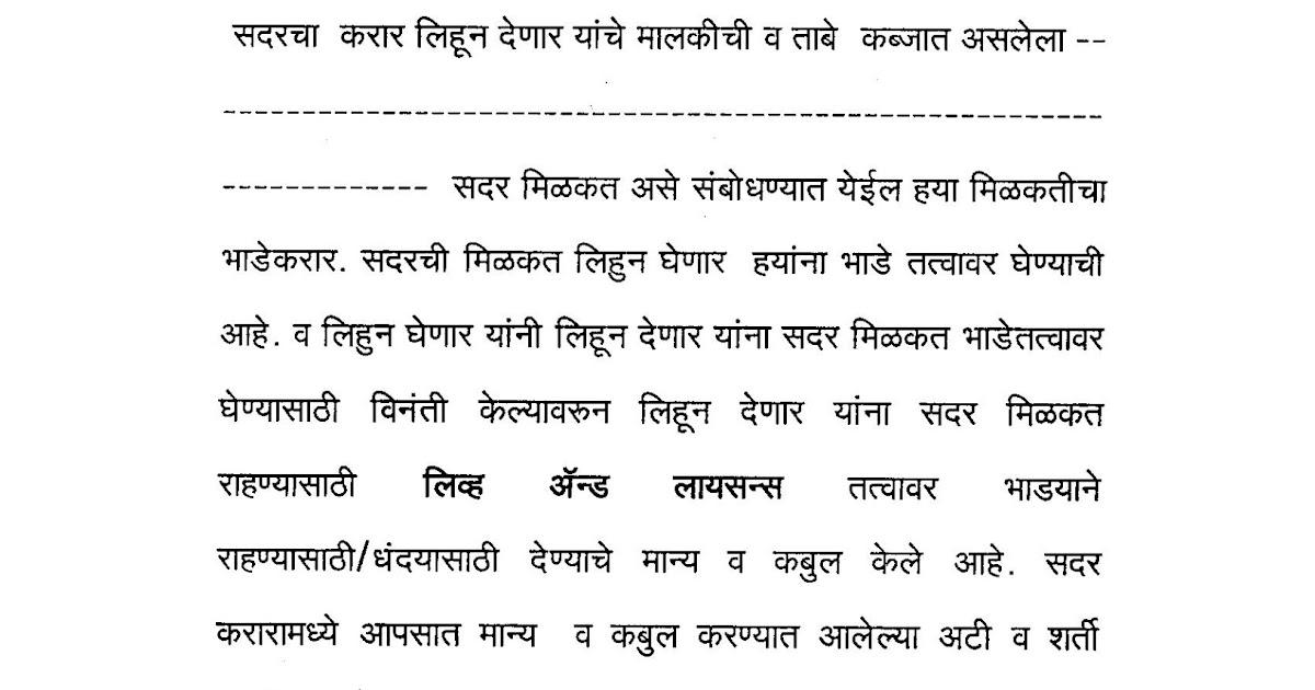 Ghanshyam Solanke Lease Agreement Format In Marathi