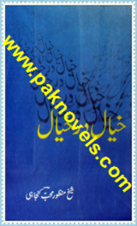 Khyal Dar Khyal by Sheikh Manzoor Mohib Kunjahi