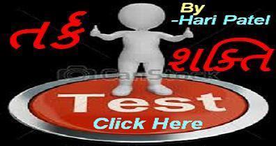 HARI TEST   (બુદ્ધિમાપન કસોટી)