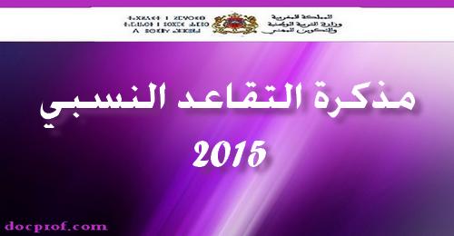 المراسلة رقم 1-3344 بتاريخ 1 أبريل 2015 بشأن التقاعد النسبي 2015