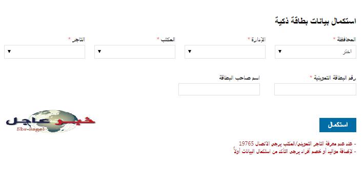وزارة التموين المصرية .. اضافة مواليد جديدة ببطاقتك التموينية الان هنا