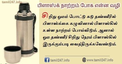 Flask odor removal tips in Tamil, Flask naatram pokka eliya vazhi, Payanulla Veettu kurippu,