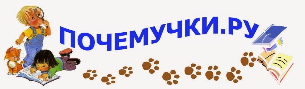 Почемучки.ру